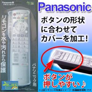テレビリモコンカバー テレビリモコン用シリコンカバー Panasonic用 パナソニック panasonic  BS-REMOTESI/PA  (パナソニック)|brightonnetshop