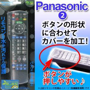 リモコンカバーテレビリモコン用シリコンカバー Panasonic用パナソニック BS-REMOTESI/PA2(パナニック-2)|brightonnetshop