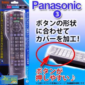 テレビリモコンカバー テレビリモコン用シリコンカバー Panasonic用パナソニックpanasonic BS-REMOTESI/PA3|brightonnetshop