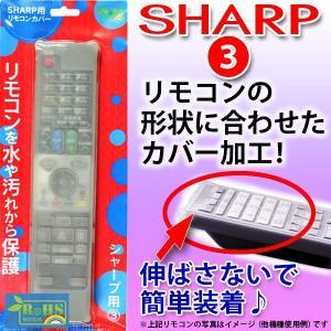 テレビリモコンカバー テレビリモコン用シリコンカバー  SHARP用 sharp シャープBS-REMOTESI/SH3 (シャープ-3)|brightonnetshop