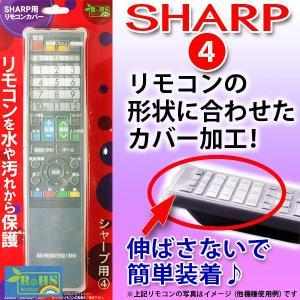 テレビリモコンカバー テレビリモコン用シリコンカバー  SHARP用 sharp シャープ BS-REMOTESI/SH4 (シャープ-4)|brightonnetshop