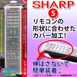 リモコンカバー テレビリモコン用シリコンカバー  SHARP用 sharp シャープ BS-REMOTESI/SH5  (シャープ-5)|brightonnetshop