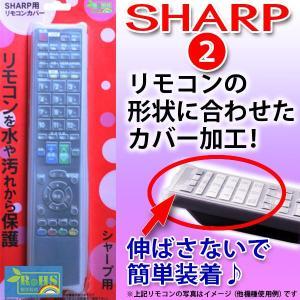 テレビリモコンカバー テレビリモコン用シリコンカバー  SHARP用 sharp BS-REMOTESI/SHQ  (シャープ-2)|brightonnetshop