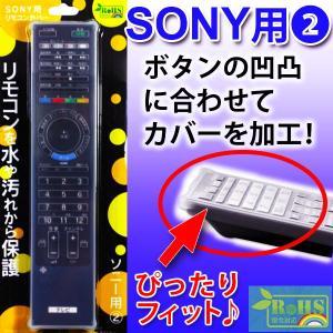 テレビリモコンカバー テレビリモコン用シリコンカバー ソニー用 SONY sony BS-REMOTESI/SO2|brightonnetshop