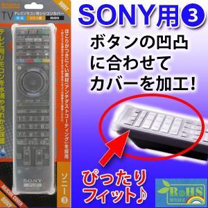テレビリモコンカバー テレビリモコン用シリコンカバー ソニー用 SONY sony BS-REMOTESI/SO3|brightonnetshop