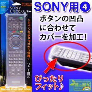 テレビリモコンカバー ソニー テレビリモコン用シリコンカバー SONY用 BS-REMOTESI/SO4|brightonnetshop