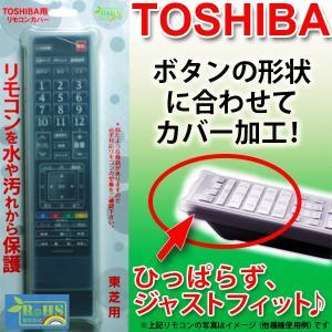 テレビ リモコンカバー TOSHIBA 東芝 リモコン シリコン カバー BS-REMOTESI/TO|brightonnetshop