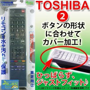 テレビ リモコンカバー TOSHIBA 東芝 リモコン シリコン カバー BS-REMOTESI/TO2(東芝-2)|brightonnetshop