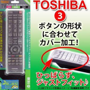 テレビ リモコンカバー TOSHIBA 東芝 リモコン シリコン カバーBS-REMOTESI/TO3(東芝-3)|brightonnetshop