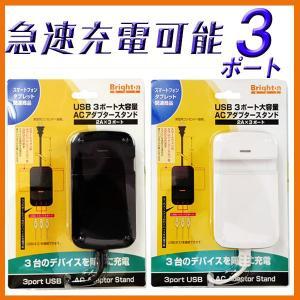 USB3ポートACアダプタースタンド  BS-USBAC3PTSTD/BK(ブラック)   BS-USBAC4PTSTD/WH(ホワイト)|brightonnetshop