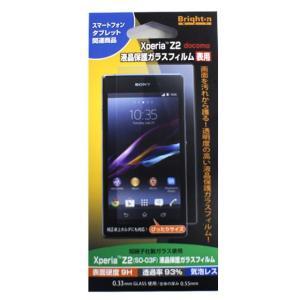 Xperia Z2 液晶保護ガラスフィルム表用(docomo)  WB-Z2GS わけあり 箱つぶれ 新品|brightonnetshop
