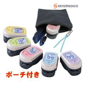 即納 ポーチ付き ケンツメディコ 日本製 パルスオキシメーター パルモニ KM-350 ナース 看護 介護 医療機器認証取得 おすすめ 酸素飽和度 脈拍 自動測定器の画像