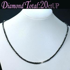 ブラックダイヤモンド ネックレス ブラックダイヤモンド20ctUP ネックレス