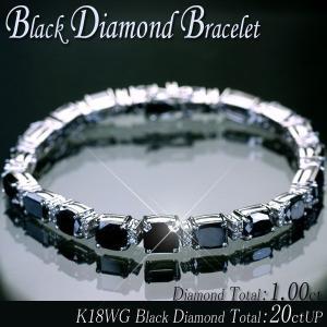メンズ ダイヤモンド ブレスレット K18WG ホワイトゴールド ブラックダイヤモンド計20ctUP...