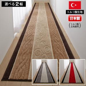 廊下マット 廊下敷き 廊下敷 65cm×340cm トルコ製生地使用 ステラ 日本製 滑り止め 廊下...