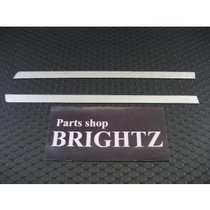 BRIGHTZ アルファード 20系 超鏡面ステンレスメッキスライドレールパネル 2PC