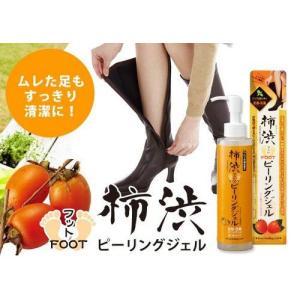 柿渋フットピーリングジェル(足のケア、お手入れ) 原産国 日本P19May15|brignton-plus