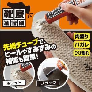 すり減った靴のかかとを補修「靴底補修剤・50 黒/白」日本製P19Jul15|brignton-plus