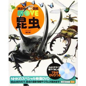 在庫限り!昆虫 新訂版 (講談社の動く図鑑MOVE)