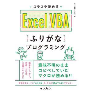 売れ筋商品!スラスラ読める Excel VBA ふりがなプログラミング (ふりがなプログラミングシリ...