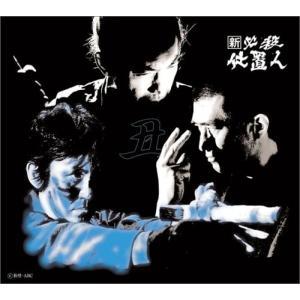 新 必殺仕置人 (丑之巻) [DVD] brigshop