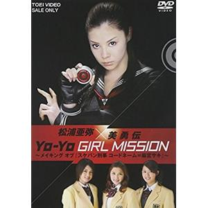 松浦亜弥×美勇伝 YO-YO GIRL MISSION ~メイキングオブ『スケバン刑事 コードネーム=麻宮サキ』~ [DVD] brigshop