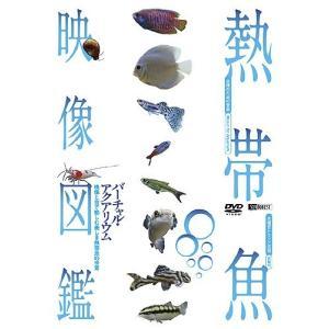 シンフォレストDVD 熱帯魚映像図鑑 バーチャル・アクアリウム 映像と音で愉しむ美しき熱帯魚の世界 brigshop