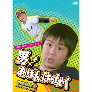 男! あばれはっちゃく DVD-BOX 2 デジタルリマスター版【昭和の名作ライブラリー 第4集】 brigshop