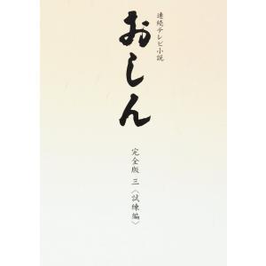 連続テレビ小説  おしん 完全版  試練編 〔デジタルリマスター〕 [DVD] brigshop
