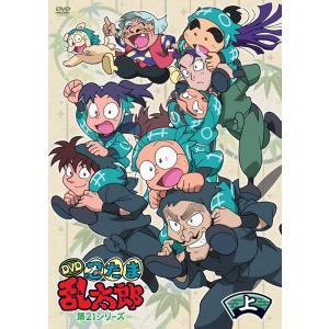 TVアニメ(忍たま乱太郎) 第21シリーズ DVD-BOX 上の巻 brigshop
