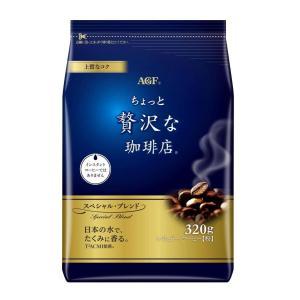 AGF ちょっと贅沢な珈琲店 レギュラーコーヒー スペシャルブレンド 320g 【コーヒー豆(粉)】|brigshop