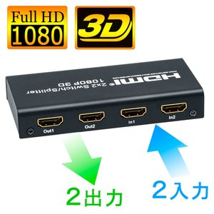 ELEVIEW HDMI 切替器 HDMI 分配器 2入力2出力 2画面 同時出力 3D/1080P フルHD対応 HDMI セレクター スプリッター スイッチャー PS3 / PS4 / Xbox/Wiiu / Switch|brigshop