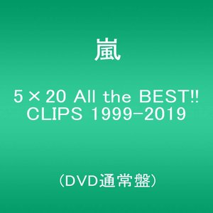5×20 All the BEST!! CLIPS 1999-2019 (通常盤) [DVD]|brigshop