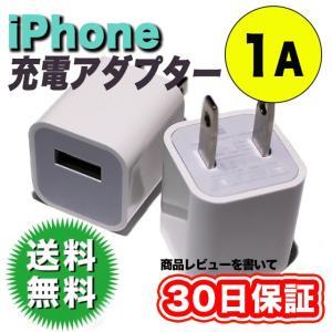iPhone 充電アダプター 1個 純正タイプ USB AC アダプター 5V 1A  電源 充電プラグ バルク品 レビューを書いて30日保証 送料無料|brillerjapan