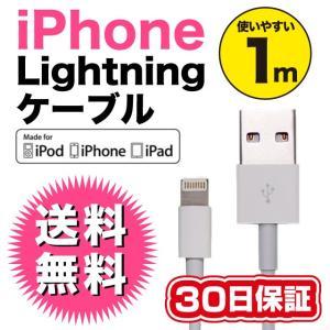 ライトニングケーブル 1m【FOXCONN製】Apple MFI認証 純正品相当バルク品 iPhon...