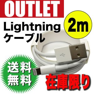 ライトニングケーブル 2m 純正クオリティー バルク品 iPhone 充電/同期 USBケーブル アウトレット 訳あり 在庫処分 送料無料|brillerjapan