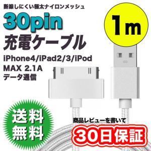 30pin 充電ケーブル iPhone4/iPad2/iPod/nano/Dockコネクタ 最大2.1A充電 データ通信 極太 ナイロンメッシュ シルバー 送料無料|brillerjapan