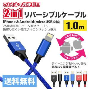 iPhone Android 充電ケーブル データ通信 これ1本でOK  2in1 ライトニング MicroUSB 両面対応 リバーシブル 極太 最大2A 急速充電対応 送料無料|brillerjapan