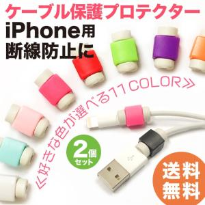 ライトニングケーブルバイト 断線防止 保護カバー プロテクター Apple  iPhone USBケーブル 同色2個セット 11カラー 送料無料|brillerjapan