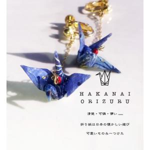 折り鶴 イヤリング ギフトボックス入り クリックポスト クロネココンパクト対応|brillerjapan