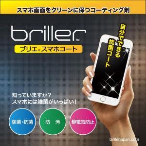ブリエ スマホコート 20ml(アトマイザー入)|brillerjapan