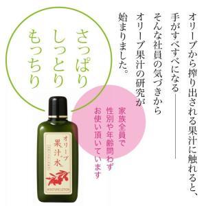 日本オリーブ グリーンローション 果汁水 180ml おすすめ|brillerjapan|03