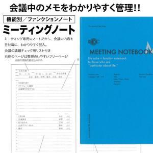 ユナイテッドビーズ 機能別ノート MEETING NOTEBOOK ミーティングノートB6 クリックポスト対応|brillerjapan