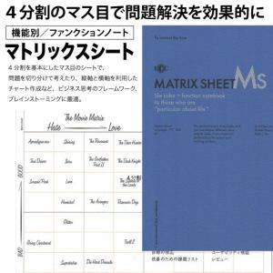 ユナイテッドビーズ 機能別ノート MATRIX SHEET マトリックスシート B6 クリックポスト対応|brillerjapan