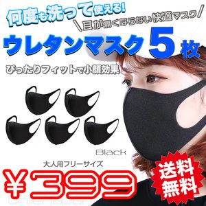 ウレタンマスク 黒 5枚 何度も洗える 3D構造 息苦しくない 蒸れない 楽々マスク 花粉対策 風邪 飛沫 真空パック 送料無料|brillerjapan
