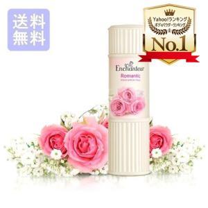 【送料無料】 Enchanteur Perfumed Talc 「Romantic」 アンシャンター パフュームボディーパウダー タルク 100g
