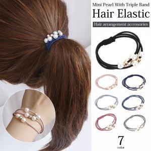 全7色!!3連パールパーツデザインヘアゴム 3本のゴムで髪をしっかり固定するので、安定感のある結び心...