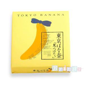 東京のお土産といえば東京ばな奈です。バナナの形をした定番の人気商品で、おみやげに喜ばれること間違いな...