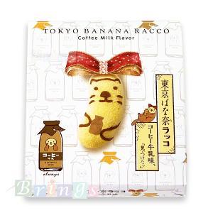 新商品の東京ばななラッコはコーヒー牛乳味でおみやげに喜ばれること間違いなし!お土産袋もお付けし買い忘...