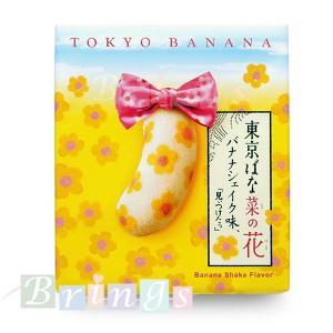8個入 東京ばな奈 の花 バナナシェイク味、「見ぃつけたっ」...